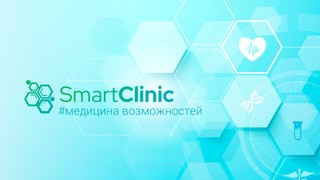 SmartClinic (Смарт Клиник) на Ленинском