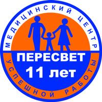 Медицинский центр ПЕРЕСВЕТ